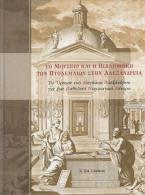 Το Μουσείο και η Βιβλιοθήκη των Πτολεμαίων στην Αλεξάνδρεια