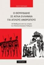 O Θουκυδίδης σε απλά ελληνικά για απλούς ανθρώπους