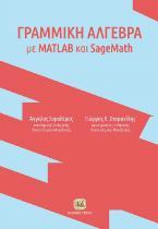 Γραμμική Άλγεβρα με MATLAB και SageMath