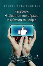 Facebook: Η εξάρτηση του σήμερα, η ψύχωση του αύριο