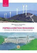 Περιβαλλοντική Μηχανική
