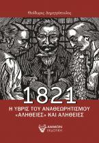 1821 Ύβρις και αναθεωρητισμού  «Αλήθειες» και αλήθειες