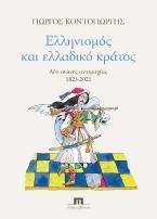 Ελληνισμός και ελλαδικό κράτος