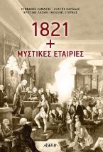 1821 + Μυστικές Εταιρίες