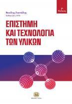 Επιστήμη και Τεχνολογία των Υλικών, 2η Έκδοση