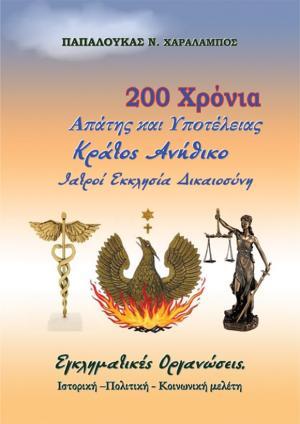 200 χρόνια Απάτης και Υποτέλειας. Κράτος Ανήθικο. Εκκλησία Ιατροί Δικαιοσύνη