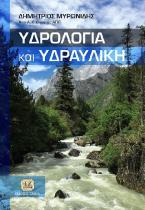 Υδρολογία και Υδραυλική