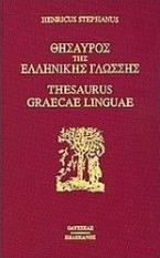 Θησαυρός της ελληνικής γλώσσης