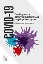 COVID-19: Πανδημία και οι σύγχρονες απειλές στη δημόσια υγεία