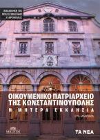 Οικουμενικό Πατριαρχείο της Κωνσταντινούπολης