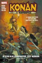 Κόναν ο Βάρβαρος - 1ο Βιβλίο