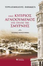 Ένας Κύπριος αγνοούμενος στις στράτες της Σμύρνης