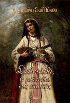 Σεβντάβα, η μελωδία της σιωπής