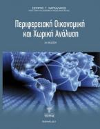 Περιφερειακή Οικονομική και Χωρική Ανάλυση