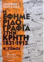 Η εφημεριδογραφία στην Κρήτη