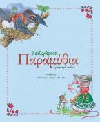 Βουλγαρικά Παραμύθια για μικρά παιδιά