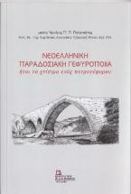 Νεοελληνική Παραδοσιακή Γεφυροποιια