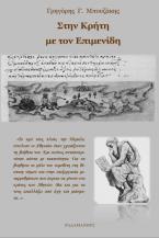 Στην Κρήτη με τον Επιμενίδη - Γρηγόρης Γ. Μπουζάκης