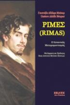 Ρίμες (Rimas)