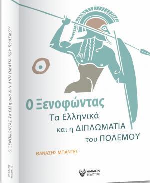Ο Ξενοφώντας, Τα Ελληνικά Και Η Διπλωματία Του Πολέμου