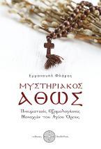 Μυστηριακός Άθως: Πνευματικές Εξομολογήσεις Μοναχών του Αγίου Όρους