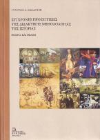 Σύγχρονες Προσεγγίσεις της Διδακτικής Μεθοδολογίας της Ιστορίας