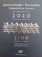 Θερμοπύλες-Σαλαμίνα, νίκη αιώνιων ιδεών και αξιών. Αφιερωματικός Τόμος
