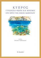 Κύπρος, γυναικεία φωνή και μνήμη στο έργο της Νίκης Μαραγκού