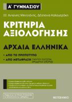 Κριτήρια αξιολόγησης Α΄ Γυμνασίου Αρχαία Ελληνικά (Από το πρωτότυπο και από μετάφραση)