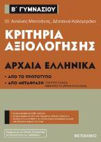 Κριτήρια αξιολόγησης Β΄ Γυμνασίου Αρχαία Ελληνικά (Από το πρωτότυπο και από μετάφραση)