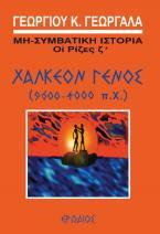 Χάλκεον γένος (9600-4000 π.Χ.)