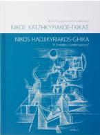 Νίκος Χατζηκυριάκος-Γκίκας: Ένας συγχρονισμένος αιώνιος