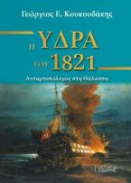 Η Ύδρα του 1821