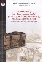 Ο Ελληνισμός της Κωνσταντινούπολης μετά την Συνθήκη Ανταλλαγής  Πληθυσμών (1923-2016)