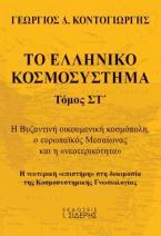 Το ελληνικό κοσμοσύστημα