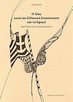 Η Χίος κατά την Ελληνική Επανάσταση και τη σφαγή