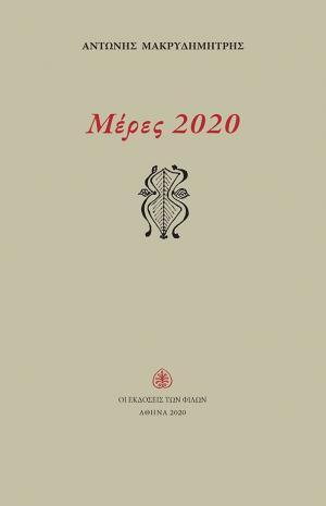 Μέρες 2020