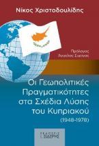 Οι γεωπολιτικές πραγματικότητες στα σχέδια λύσης του Κυπριακού (1948-1978)