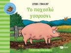 Το παχουλό γουρούνι