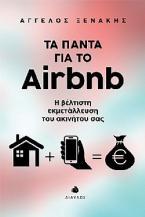 Τα πάντα για το Airbnb