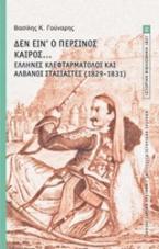 Δεν είν' ο περσινός καιρός...: Έλληνες κλεφταρματολοί και Αλβανοί στασιαστές (1829-1831)