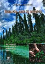 Περιβάλλον: Αγωγή και Εκπαίδευση