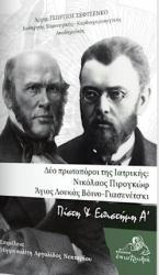 Δύο πρωτοπόροι της ιατρικής: Νικόλαος Πιρογκώφ - Άγιος Λουκάς Βόινο-Γιασενέτσκι