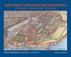 Αναζητώντας τη Βυζαντινή Κωνσταντινούπολη