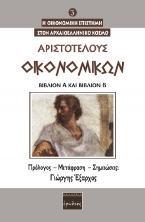 Οικονομικών. Βιβλίον Α΄ και Βιβλίον Β΄