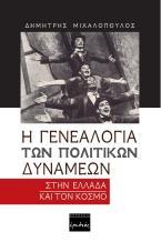 Η γενεαλογία των πολιτικών δυνάμεων στην Ελλάδα και τον κόσμο