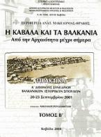 Η Καβάλα και τα Βαλκάνια
