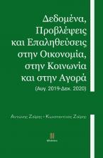 Δεδομένα, προβλέψεις και επαληθεύσεις στην οικονομία, στην κοινωνία και στην αγορά: (Αυγ. 2019-Δεκ. 2020)