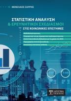 Στατιστική ανάλυση και ερευνητικοί σχεδιασμοί στις κοινωνικές επιστήμες