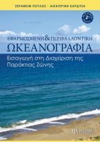 Εφαρμοσμένη και περιβαλλοντική ωκεανογραφία